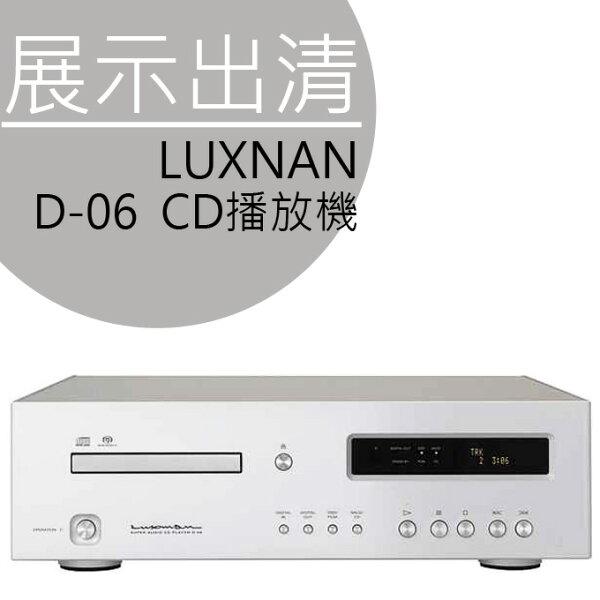 ★ CD播放機 ★ LUXMAN D-06 CD/SACD唱盤 公司貨 0利率 免運