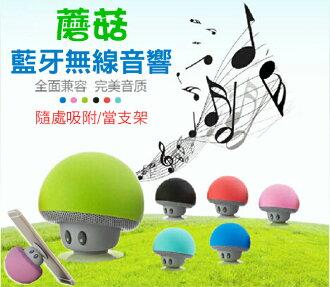 創意 韓版萌可愛 蘑菇藍牙無線音響 手機車載支架 吸盤 藍牙迷你小音箱