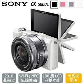 【福利出清】SONY A5000L 數位相機 16-50mm 變焦鏡組 公司貨 ILCE-5000L a5000 【享完整原廠保固】