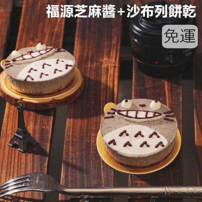 龍貓風! 芝麻乳酪蛋糕-6吋♥ 每一口的乳酪蛋糕都充滿濃濃的芝麻香→10/5輸入MARATHON1005立刻折88元! 1