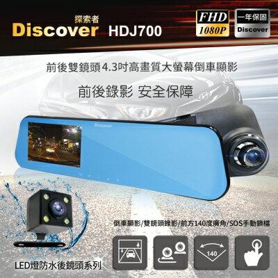 【純米小舖】飛樂Discover前後雙鏡頭4.3吋高畫質倒車顯影(HDJ-700加贈16GSD卡)-快