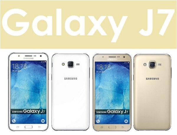 【原廠現貨】三星 Samsung Galaxy J7 (J700) 5.5吋 1.5G/16G 八核心 雙卡雙待 4G LTE 智慧型手機