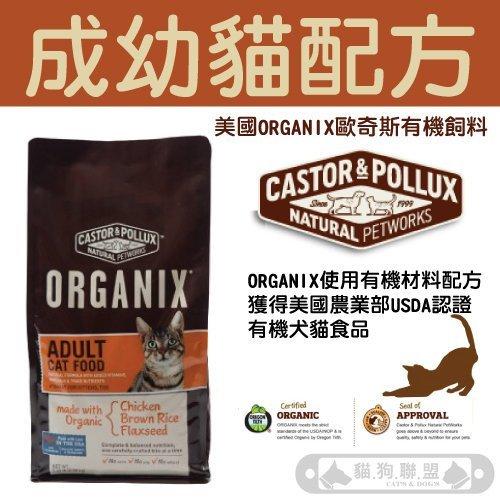+貓狗樂園+ 美國ORGANIX歐奇斯【成幼貓配方。14.5磅】2350元 0