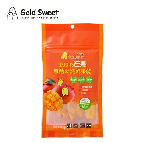 黃金甜蜜-100%芒果無糖天然鮮果乾(80g/包)