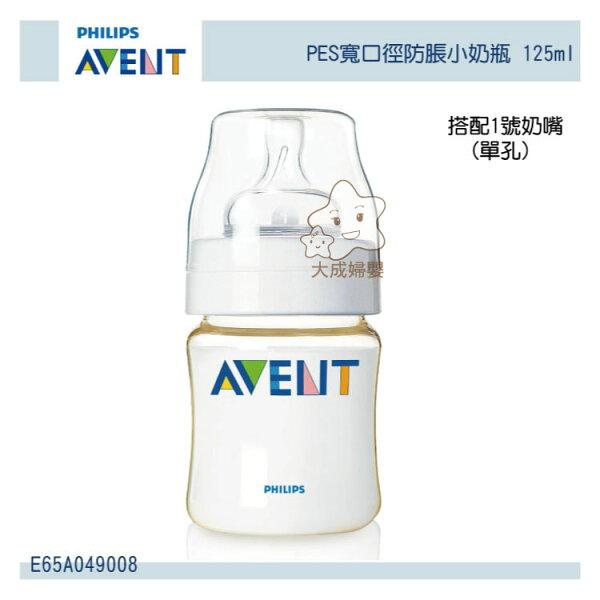 【大成婦嬰】AVENT 新pes 防脹寬口小奶瓶(E65A049008) 125ml