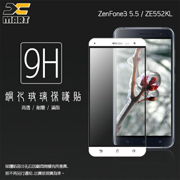 Xmart ASUS ZenFone 3 ZE552KL 5.5吋 滿版 鋼化玻璃保護貼/強化保護貼/9H硬度/高透保護貼/防眩光/防刮花
