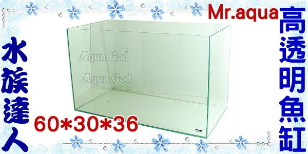 【水族達人】【水族箱魚缸】Mr.aqua《高透明度玻璃魚缸˙2尺---60*30*36》自然美感!