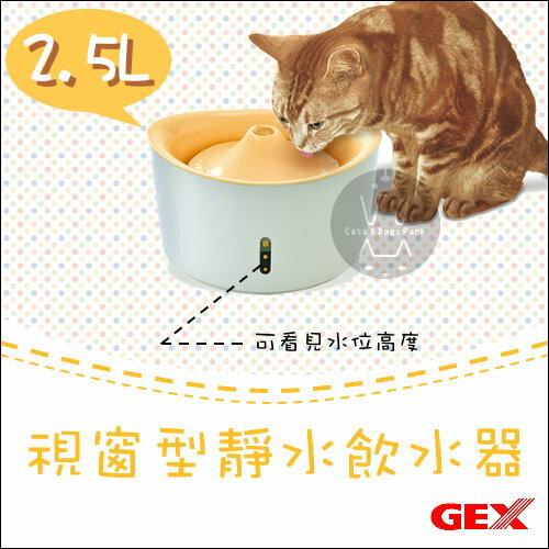 +貓狗樂園+ GEX|貓用。視窗型靜水飲水器。2.5L|$1000 - 限時優惠好康折扣