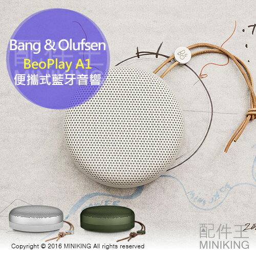 【配件王】現貨 丹麥 Bang & Olufsen B&O Play BeoPlay A1 藍芽喇叭 藍牙音響 銀色 綠色