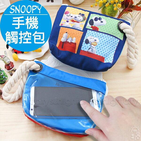 日光城。史努比手機觸控包,iphone6s Plus i6s i6s+ i6+ i6手機包麻繩手提袋透明相機包零錢包Snoopy史奴比