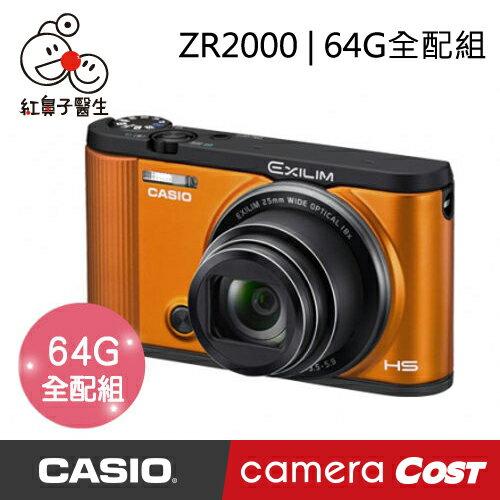 【64G電充豪華超值組】CASIO EX-ZR2000 ZR2000 橘色 公司貨 新 ZR1500 ZR3500