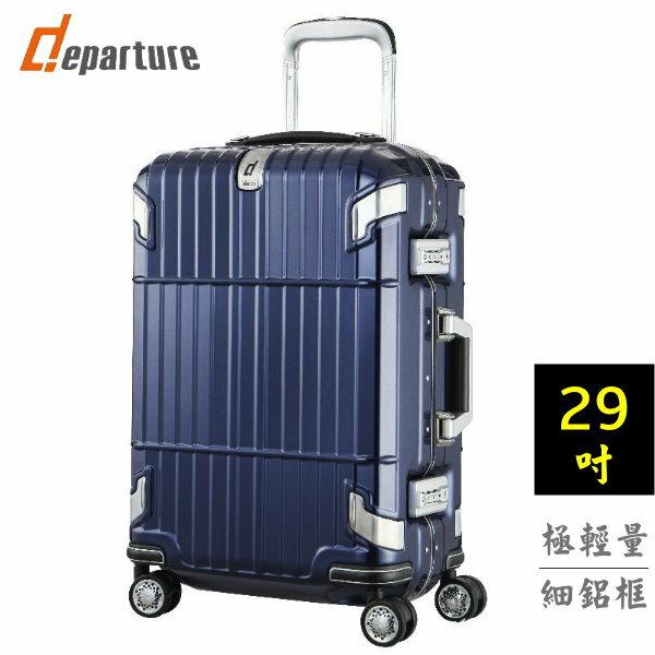 「29吋 行李箱」輕量細鋁框箱×多色可選 :: departure 旅行趣 ∕ HD505 - 限時優惠好康折扣