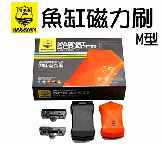 [第一佳水族寵物] 海甲衛HAKAWIN [M] 魚缸磁力刷 強力可替換刮刀式 .浮力式.刮刀.磁刷.清潔用品