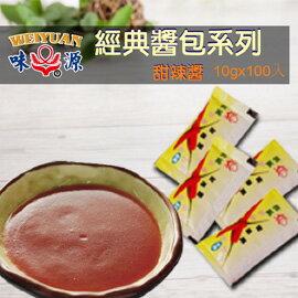【味源沾喜】甜辣醬包 10g x100包
