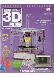 我的3D列印機2016第49期