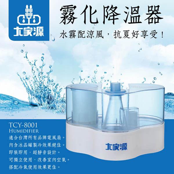 【大家源】霧化降溫器/霧化扇/加濕器/水霧機/TCY-8001