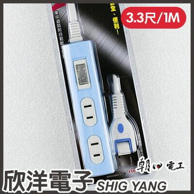 ※ 欣洋電子 ※ 朝日電工 防雷安全2P(2孔)1開關4插座電源延長線/排插(E-105B-1)1公尺/1M/1米(3.3尺)藍、白 顏色隨機出貨 可自訂喜好順序