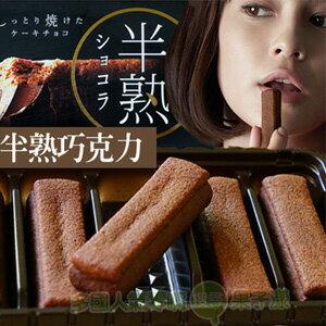 日本森永 半熟巧克力 [JP403] 0