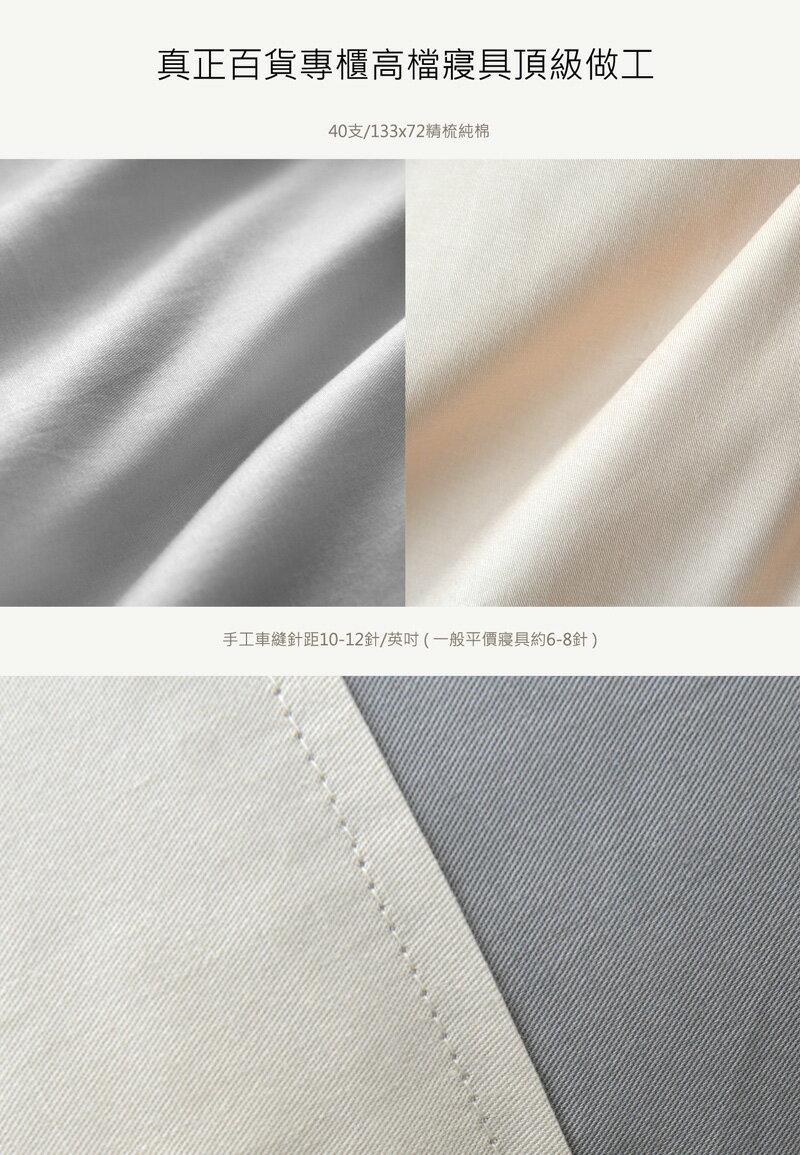 MIT100%精梳純棉【多˙簡單-素色雙拼系列】灰色米情/寢具/床單/床包/枕套/被套 ★班尼斯國際家具名床 6
