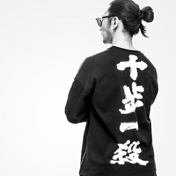 ◆快速出貨◆長袖T恤.班服.MIT台灣製.客製化.純棉長T.飛龍在天.混元一氣.亢龍有悔.十步一殺 【YL0359】中文藝術.艾咪E舖 3