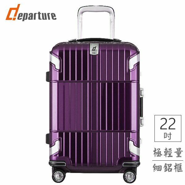 「輕量細鋁框」22吋登機箱 100%拜耳PC ×珠光紫:: departure 旅行趣 ∕ HD505 - 限時優惠好康折扣