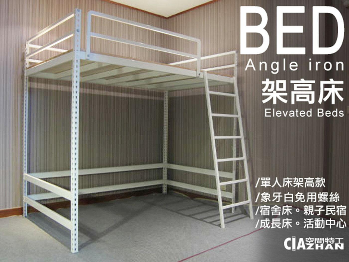 象牙白角鋼床架♞空間特工♞ 3尺架高單人床 床架/床台/床板 免螺絲角鋼床 0