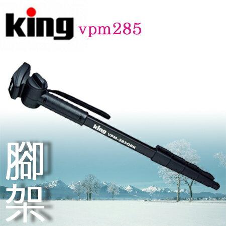 """【日本 King】 VPM-285 QBK 鋁合金 單腳架 油壓式雲台 """"正經800"""""""