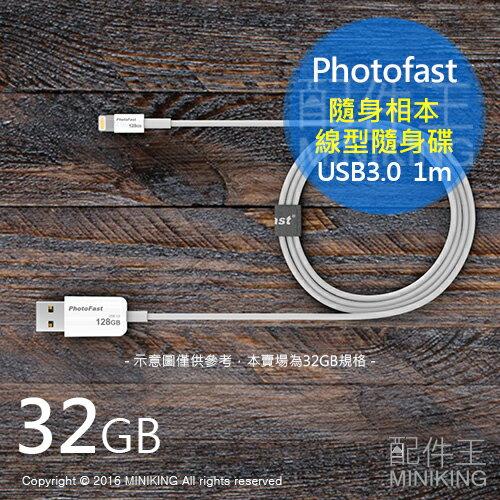 【配件王】一年保 公司貨 Photofast 隨身相本線型隨身碟 32G USB3.0 1m iPhone 手機 OTG