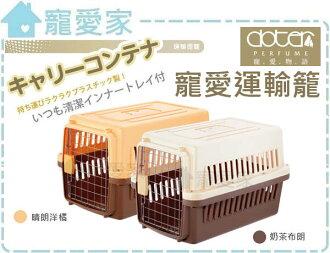 ☆寵愛家☆doter寵愛運輸籠-大(RU20),犬貓外出運輸籠,耐摔耐磨/ 耐重-10kg