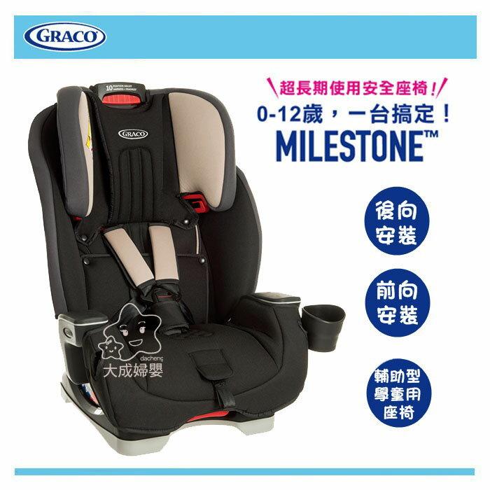 【大成婦嬰】GRACO // 0-12歲長效型嬰幼童汽車安全座椅 MILESTONE 汽座 (2色可選) 1