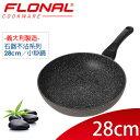 【義大利 FLONAL】 石器系列 不沾小炒鍋 ◎28cm