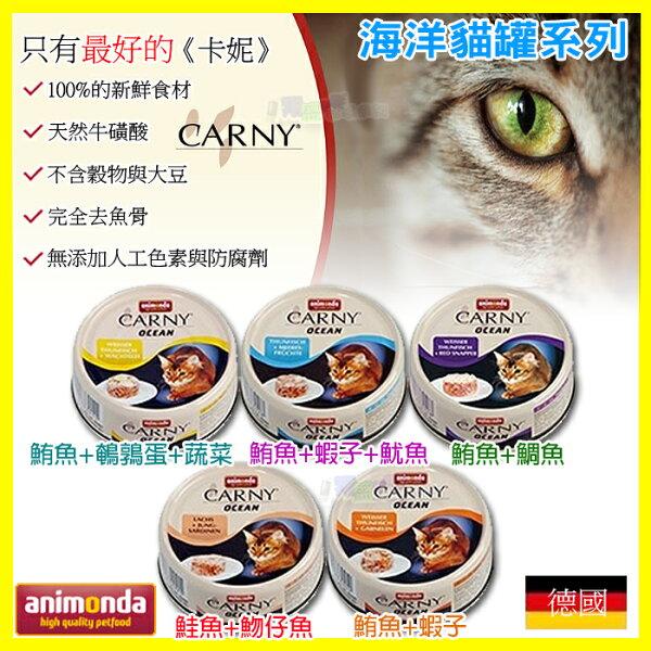 【6罐組】德國進口 Animonda Carny《卡妮》五種口味 主食貓罐頭 寵物 成貓 挑嘴貓 貓乾糧 幼貓飼料