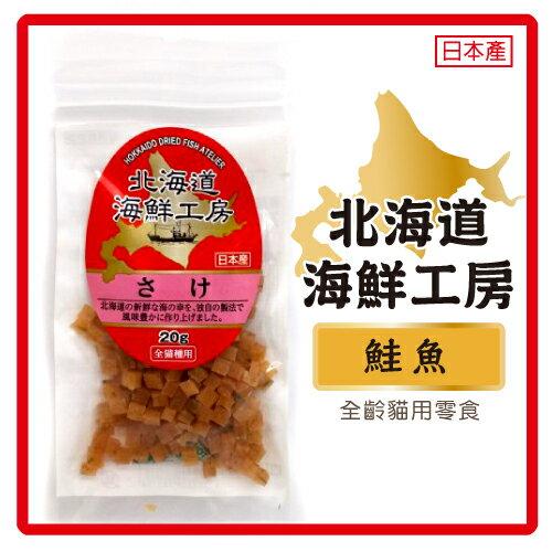 【力奇】北海道海鮮工房 貓咪零食-鮭魚(CS-1156) 20g -110元 >可超取(D092G02)