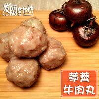 櫻桃小丸子週邊商品推薦手工牛肉丸子 - 荸薺【300公克/一份】