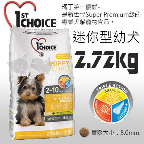 《瑪丁-第一優鮮》迷你型幼犬-雞肉配方-2.72KG