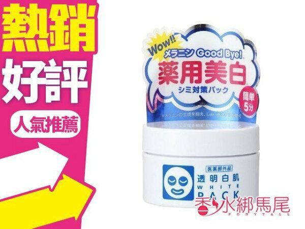 ◐香水綁馬尾◐ 石澤研究所 新透明 白肌 玻尿酸 嫩白 敷面霜 30g 日本COSME大賞第一位