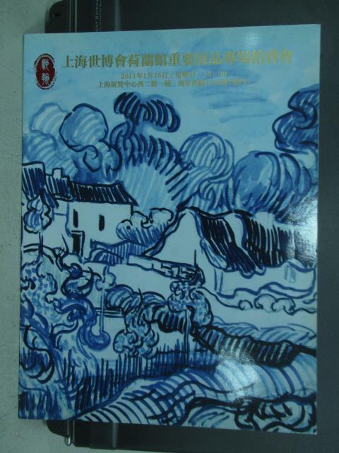 ~書寶 書T1/收藏_QCY~上海世博會荷蘭館重要展品專場拍賣會_2011 1 16 ~