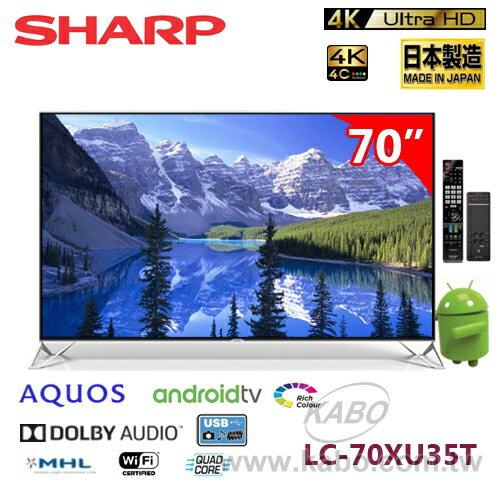 【佳麗寶】-(SHARP夏普) 4K Android 四原色 智慧電視-70型【LC-70XU35T】