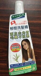 RAUSCH柳樹洗髮精特惠組