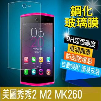 Meitu 美圖秀秀手機M2 鋼化玻璃膜 9H 0.3mm弧邊 防爆裂鋼化膜 防污 耐刮 高清保護貼 螢幕貼膜