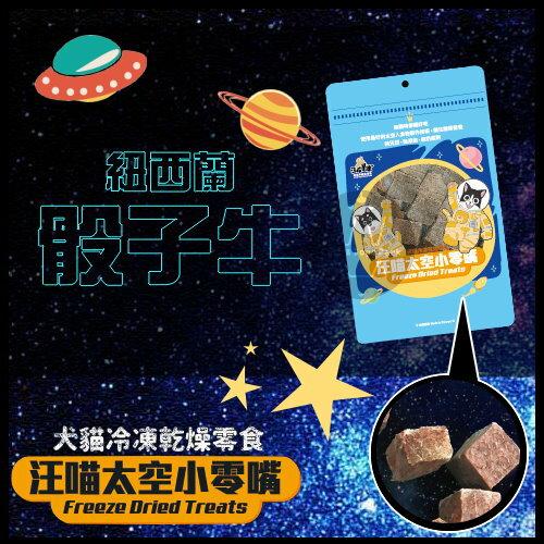 +貓狗樂園+ 汪喵星球|冷凍乾燥寵物零食。汪喵太空小零嘴。紐西蘭骰子牛。50g|$210 - 限時優惠好康折扣