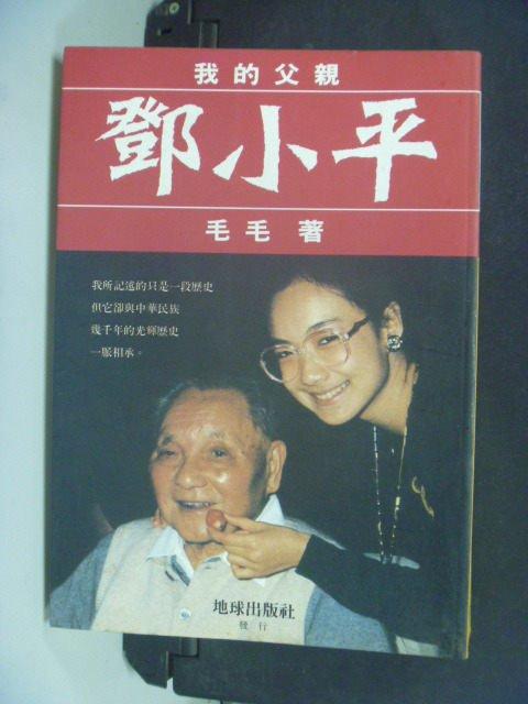【書寶二手書T6/傳記_LPD】我的父親鄧小平_毛毛