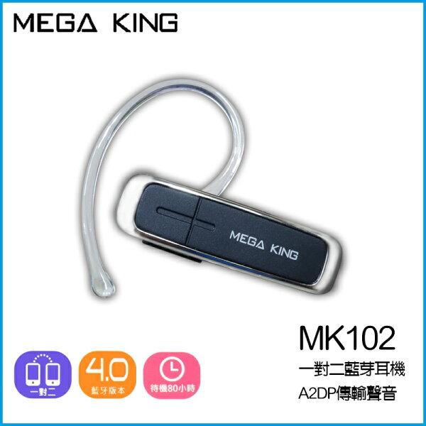 MEGA KING MK102 支援一對二功能藍牙耳機/待機長/高清通話/音樂播放/手機藍芽耳機/藍牙4.0/Apple iPhone 6/6S/6 plus/6S plus/5/5S/BenQ B506/F5/B502/T3/B50/ASUS ZenFone Selfie ZD551KL/Max ZC550KL/Go ZC500TG/ZenFone 2 ZE551ML/Laser ZE500KL/ZE550KL/SONY Xperia Z5/Compact/Premium/M4/M5/C5/C4/C3
