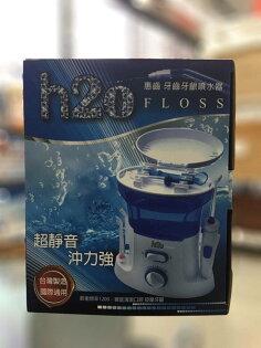 永大醫療~台灣 惠齒 h2o Floss hf-88 沖牙機2年保固(110V-240V電壓)