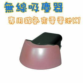 全新旋風 櫻花紅 無線吸塵器(同 吸塵式 ) 專用之充電電池 (鎳氫電池)*1顆 感恩回饋