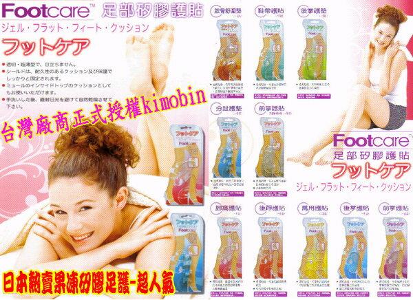 日本超人氣果凍矽膠足護-Foot Care蹠骨舒壓墊+分趾鞋護墊+前掌後掌各1 超值豪華組