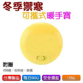 情人節 尾牙好禮 USB 充電式 暖手寶*1組-電暖蛋/保暖蛋/暖爐/ 電暖器/ 暖暖包