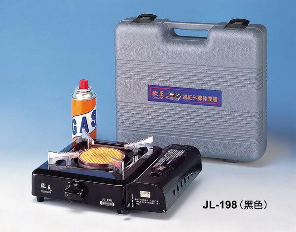 中秋超值組合 歐王卡式休閒爐 JL-198 一體成型 遠紅外線瓦斯爐 卡式爐 休閒爐-可搭配~石盤烤肉架~ 及~攜帶式外盒~