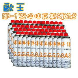 歐王 遠紅外線 卡式 瓦斯爐 伴伴爐 JL-178 專用瓦斯罐BP-128 X48 僅備品非瓦斯爐喔