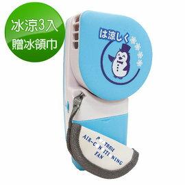派樂 冰旋風 手持冰涼行動冷風扇/掌上空調(3入贈冰領巾x2)│USB/電池兩用│輕鬆快速降溫│